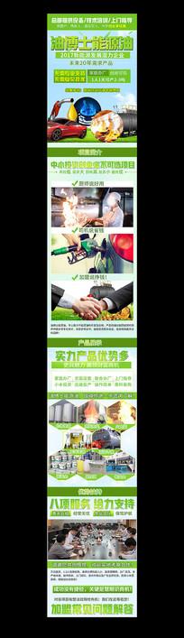 绿色淘宝手机端详情页