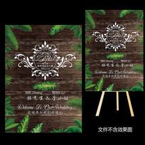 木纹绿叶森系婚礼迎宾水牌