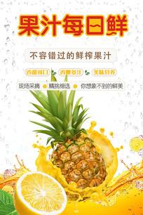清新鲜榨果汁海报
