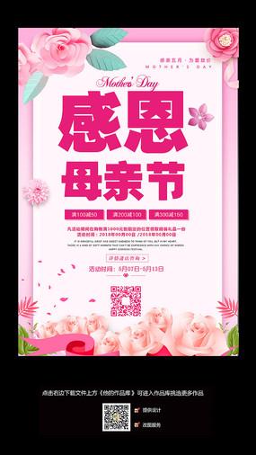 商场母亲节活动促销海报