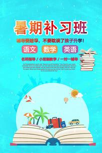 暑期补习班海报设计