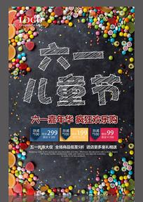 糖果粉笔六一儿童节海报