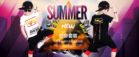 淘宝夏季街舞短袖套装海报