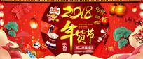 天猫2018年货节首页海报