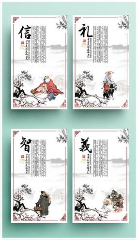中国风校园信礼义智文化展板