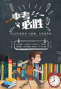 中考必胜宣传海报