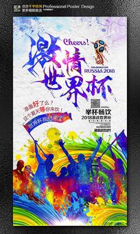 2018俄罗斯世界杯酒吧促销海报