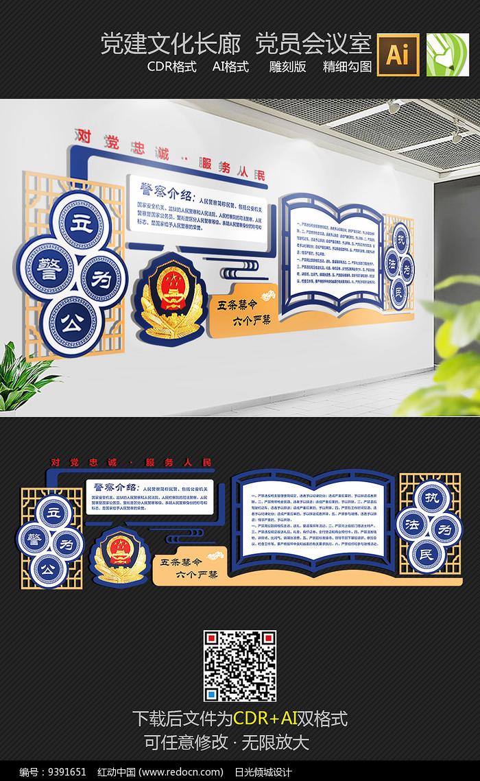 创意警察文化墙展板图片