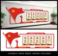 党建室廉政文化墙效果图
