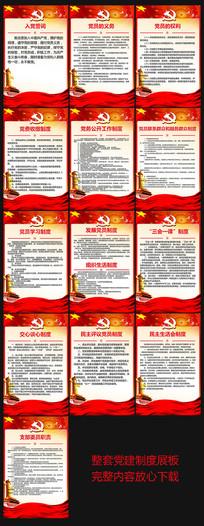 党支部党建制度牌展板挂画