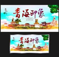 大气青海旅游海报