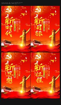 红色十九大新时代党建展板挂画