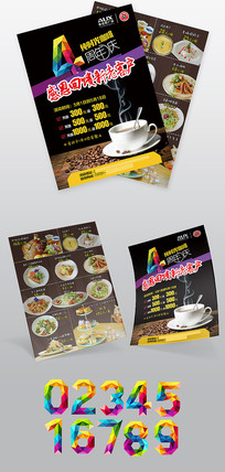 咖啡馆4周年庆DM宣传单彩页