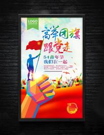 中小学生共青团纪念日活动海报
