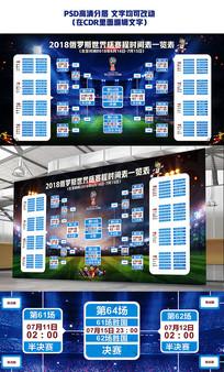 2018俄罗斯世界杯赛程表海报设计