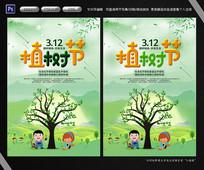 312植树节节日海报