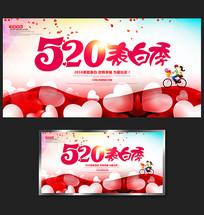 520情人节表白季海报设计