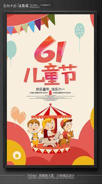 6.1儿童节卡通海报