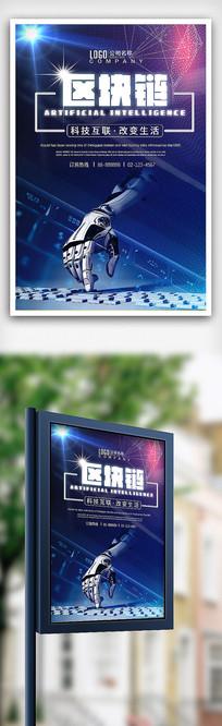 炫彩科技风区块链宣传海报设计
