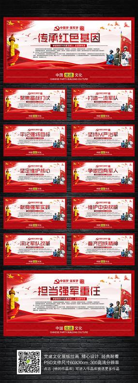 传承红色基因部队宣传标语展板