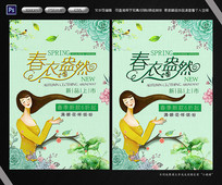 创意春季服装促销海报