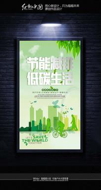 创意精美低碳生活公益海报