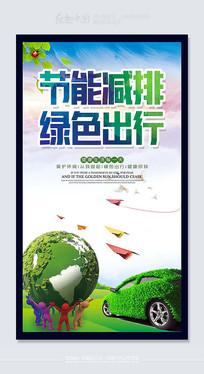 创意时尚低碳绿色出行海报