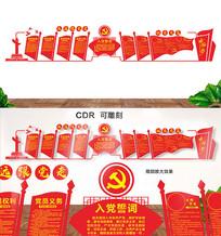 党员活动室党建文化墙 CDR