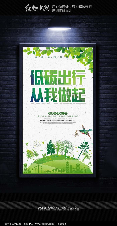 低碳出行精美公益宣传海报