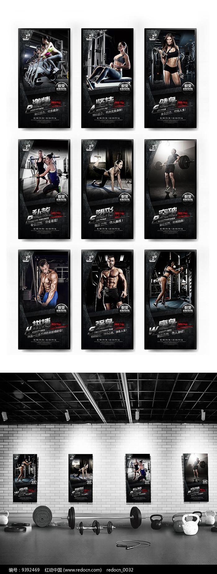高档健身海报图片