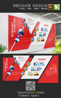 红色经典企业文化墙