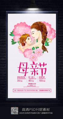 简约母亲节促销海报