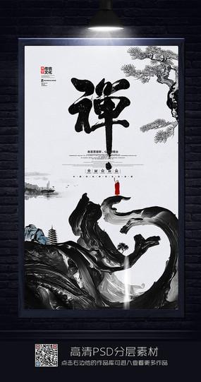 简约禅文化海报 PSD