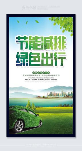 节能减排低碳生活公益海报