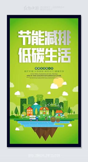 节能减排低碳生活公益宣传海报