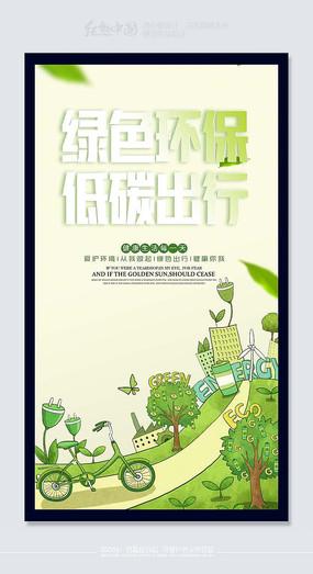 绿色环保低碳出行公益海报素材