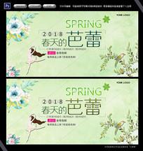 清新春季促销海报