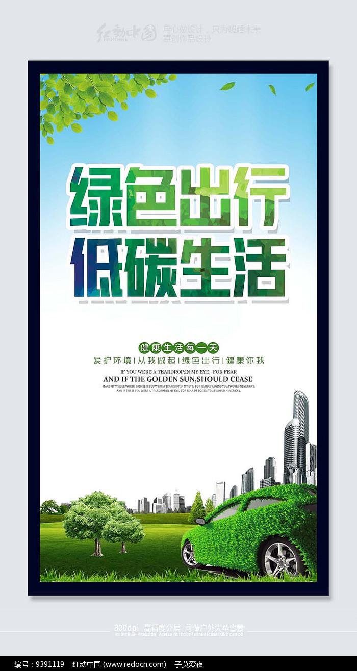 清新自然低碳生活公益海报图片