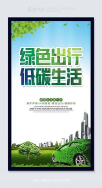 清新自然低碳生活公益海报