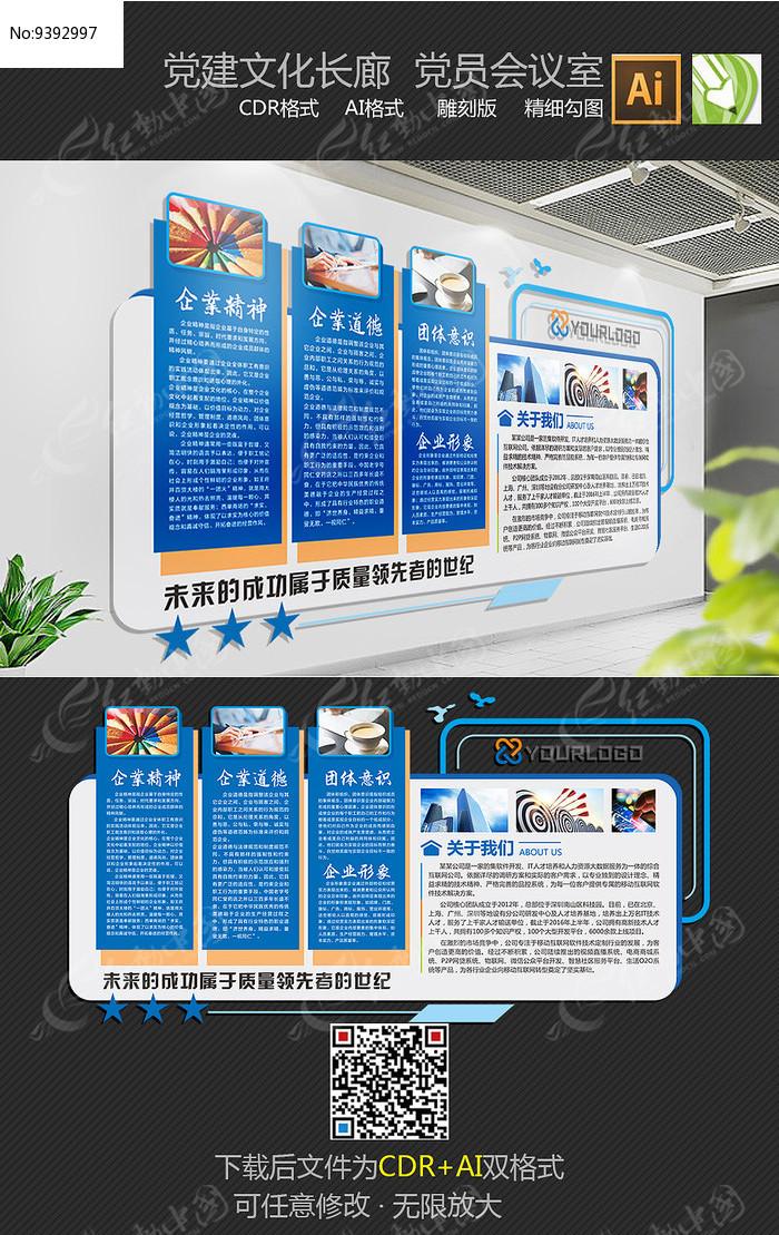 企业文化墙展板设计模板图片