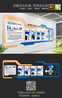 企业文化宣传文化墙设计