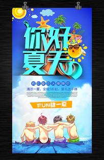 商超夏季暑假促销海报设计