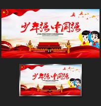 少年强中国强展板设计