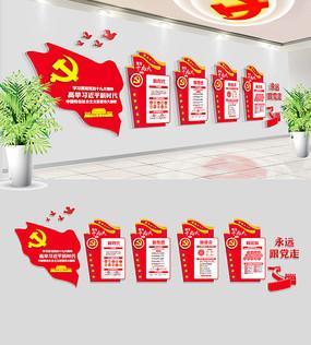 十九大精神党建文化墙形象墙