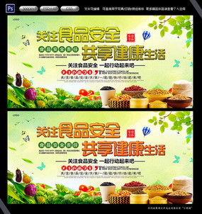 食品安全公益宣传海报