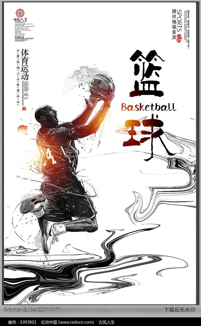 水墨篮球海报