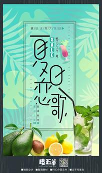 夏日恋歌果汁饮料海报