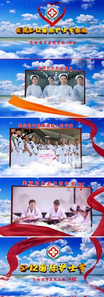 512国际护士节宣传汇报片头