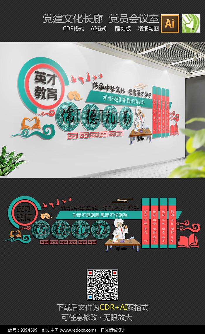 创新校园文化墙图片