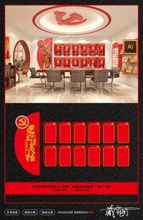 党的光辉历程党建文化墙背景